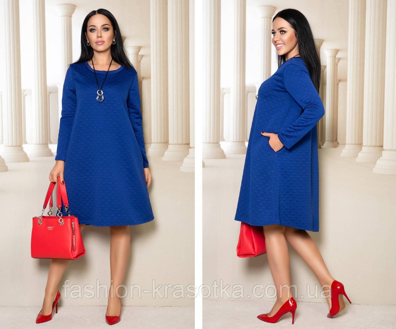 Модное женское платье,размеры:46-48,50-52,54-56,58-60.
