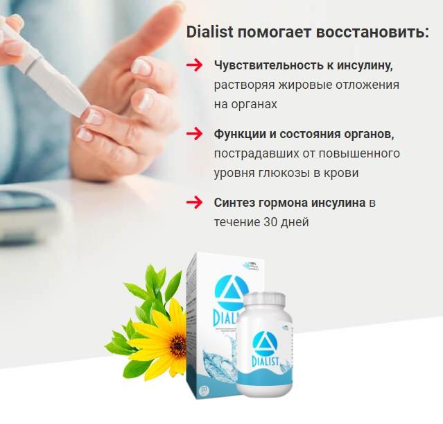 Капсули від діабету Dialist