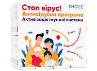Нова лінійка продуктів від Чойс (Choice) - Комплексна високотехнологічна антивірусна програма, захист і активізація імунітету
