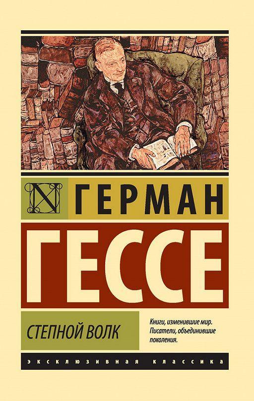 Гессе Герман Степной волк-твердый переплет