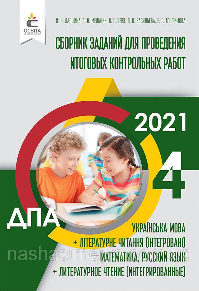 ДПА 2021 (ГИА) Сборник заданий для проведения итоговых контрольных работ 4 класс Лапшина (Освіта)