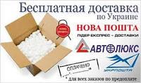 Бесплатная доставка ваших заказов по всей территории Украины