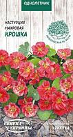 Настурция Махровая КРОШКА (розово-оранжевая) 1 г (СУ)