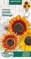 Подсолнух ОСЕННЯЯ ПРЕЛЕСТЬ (жёлто-коричневый) 1 г (СУ)
