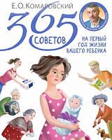 365 советов на первый год жизни вашего ребенка. Комаровский Е.О.