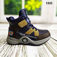 Детские осенние демисезонные ботинки синего цвета для мальчика размер 27-32 размер