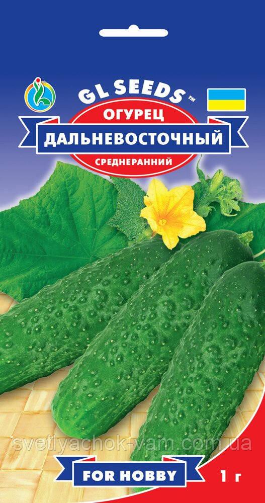 Огурец Дальневосточный высокоурожайный лучший среднеранний засолочный сорт без горечи, упаковка 1 г