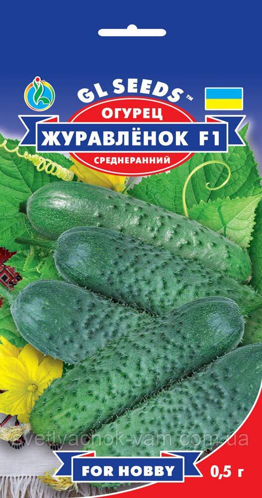 Огурец Журавленок F1 гибрид устойчив к болезням без горечи cреднеранний урожайный, упаковка 0,5 г