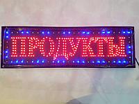"""Светодиодная LED вывеска """"Продукты"""" 80 Х 25 см, фото 1"""
