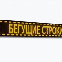 Бегущая Строка Вывеска Табло 100*25 см желтого  цвета, фото 1