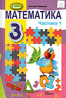 Підручник. Математика 3 клас 1 частина. Лишенко Р. П.