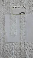 Кружево  вязаное 1,5 см (5141-8) 100 яр (белый)