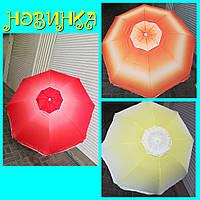 Зонт пляжный с наклоном и клапаном (брезентовый) 1,75м