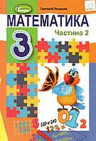 Підручник. Математика 3 клас 2 частина. Лишенко Р. П.