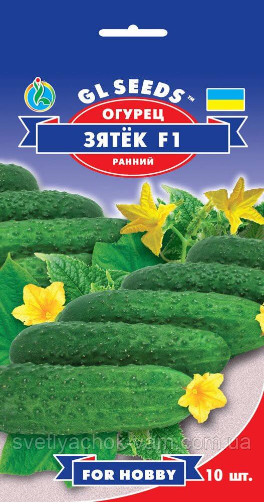 Огурец Зятек F1 гибрид очень ранний высокоурожайный хрустящий без горечи, упаковка 10 шт