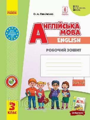 Англійська мова 3 клас Робочий зошит (Губарєва)