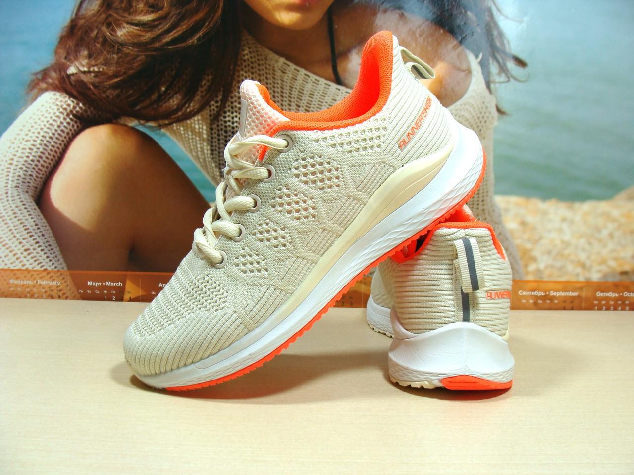 Женские кроссовки BaaS Runners бежевые 39 р.
