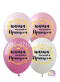 """Латексные шары с рисунком """"Наша маленька принцеса"""" Укр.мова. 12'' (100 ШТ) ТМ SHOW (30 СМ)"""