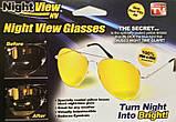Очки для автомобилистов Night View Glasses., фото 5