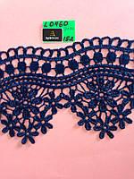 Кружево  вязаное 9 см  (L0460) 15 ярда (синий)
