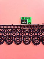Кружево  вязаное 6 см  (SF3150) 15 ярда (черный)