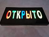 """Светодиодная LED вывеска """"ОТКРЫТО""""воданепроницаемая 40 Х 20 см, фото 2"""