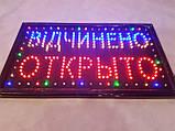 Светодиодная вывеска видчинено открыто 55*33СМ, фото 2