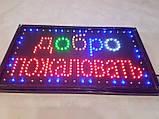 """Светодиодная LED вывеска """"Добро пожаловать"""" 55 Х 33 см, фото 2"""