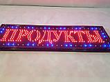 """Светодиодная LED вывеска """"Продукты"""" 80 Х 25 см, фото 2"""