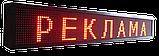 Бегущая Строка Вывеска Табло 100*25 см красного цвета, фото 4