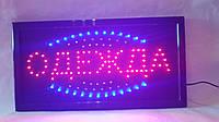 Светодиодная LED вывеска Одежда 48*25, фото 1