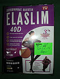 Нервущиеся колготки Elaslim (уп 10 шт), фото 9