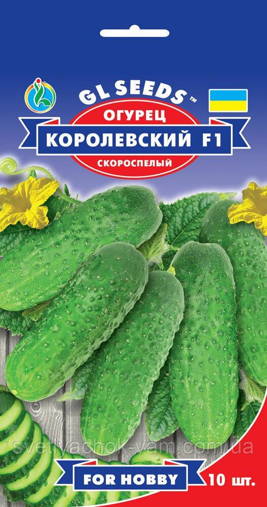Огурец Королевский F1 высокоурожайный гибрид с высокой устойчивостью к болезням, упаковка 10 шт