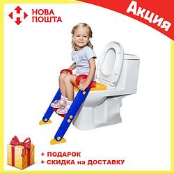 Дитяче сидіння на унітаз зі сходинкою і ручками Childr Toilet Trainer