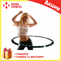 Массажный обруч хулахуп разборной Massaging Hula Hoop Exerciser