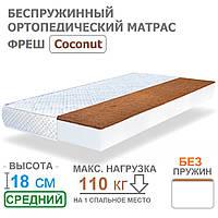 Беспружинный ортопедический двуспальный матрас FRESH COCONUT / ФРЕШ КОКОНАТ 160x200