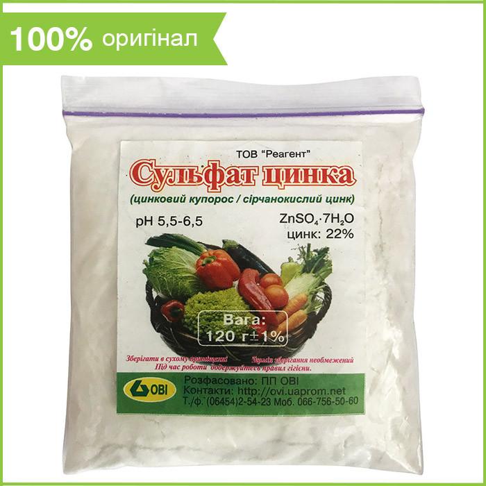 """Удобрение сульфат цинка (сернокислый цинк), 120 г, от """"Реагент"""", Украина"""