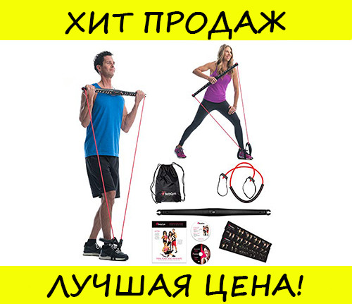 Портативный тренажер Body Gym