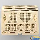 Органайзер для бисера из дерева для вышивки на 16 ячеек (КДв-07-8), фото 2