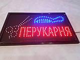 """Светодиодная LED вывеска """"Перукарня"""" 55 Х 33 см, фото 3"""
