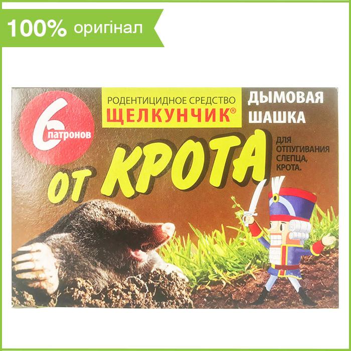 """Шашки для отпугивания кротов и мышеподобных грызунов """"Щелкунчик"""", 6 патронов"""