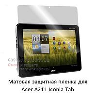 Матовая защитная пленка на Acer Iconia Tab a211