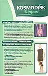 Космодиск для колена (бандаж на колено) Kosmodisk support., фото 8