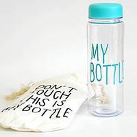 Бутылочка My Bottle бирюзовый цвет с чехлом