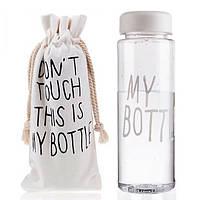 Бутылочка My Bottle белый цвет с чехлом