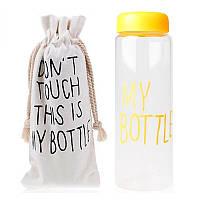 Бутылочка My Bottle желтый цвет с чехлом