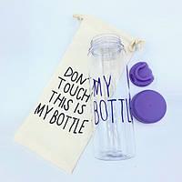 Бутылочка My Bottle фиолетовый цвет с чехлом