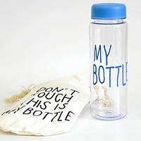 Бутылочка My Bottle синий цвет с чехлом