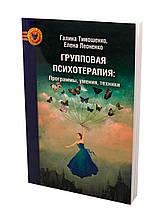 Групповая психотерапия: программы, умения, тренинги. Тимошенко Г., Леоненко Е.