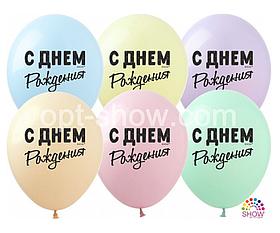 """Латексные шары с рисунком """"С Днём Рождения"""" на макарунах. 12'' (100 ШТ) ТМ SHOW (30 СМ)"""